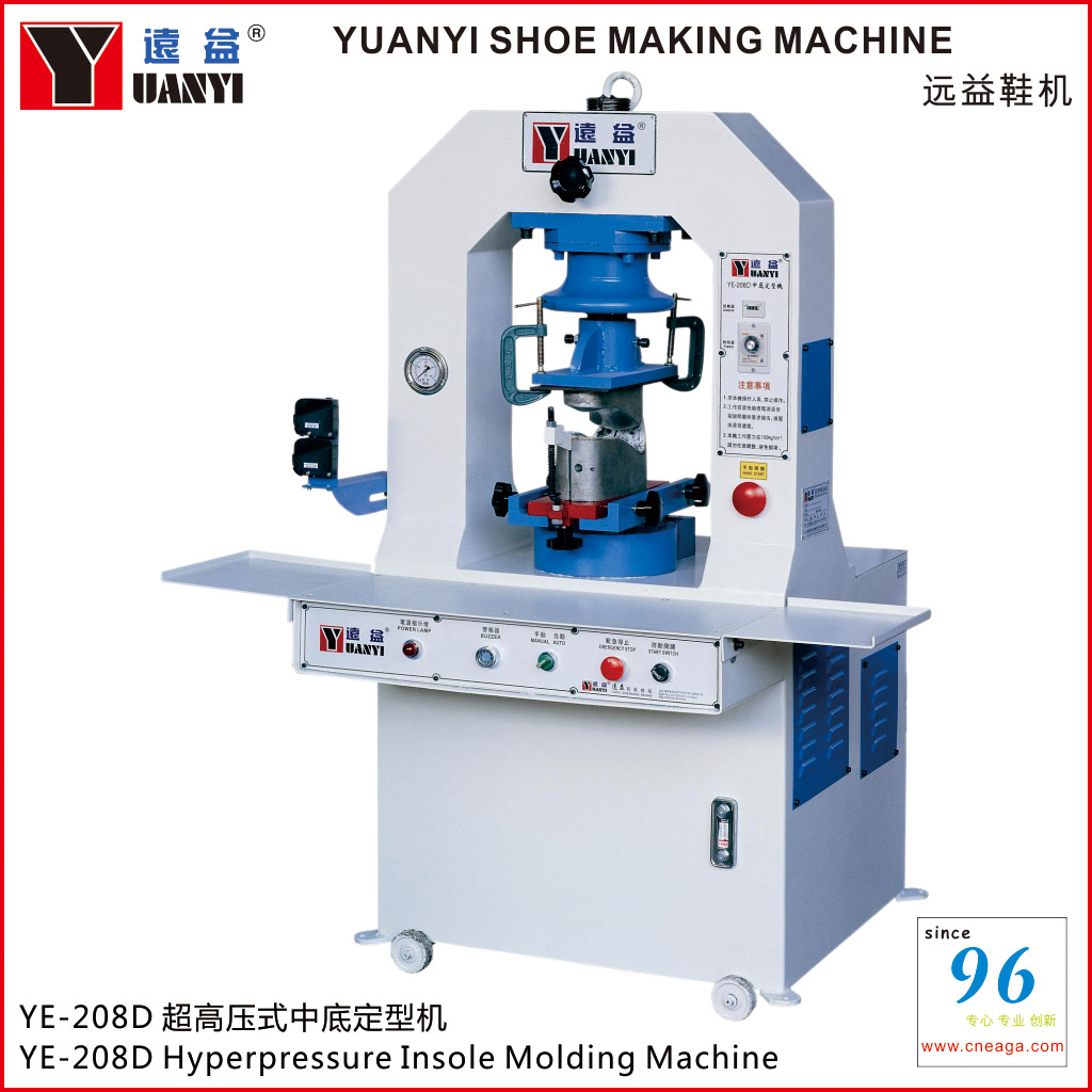 YE-208D 超高压式中底定型机