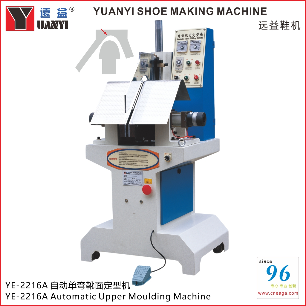 YE-2216A自动单双弯靴面定型机