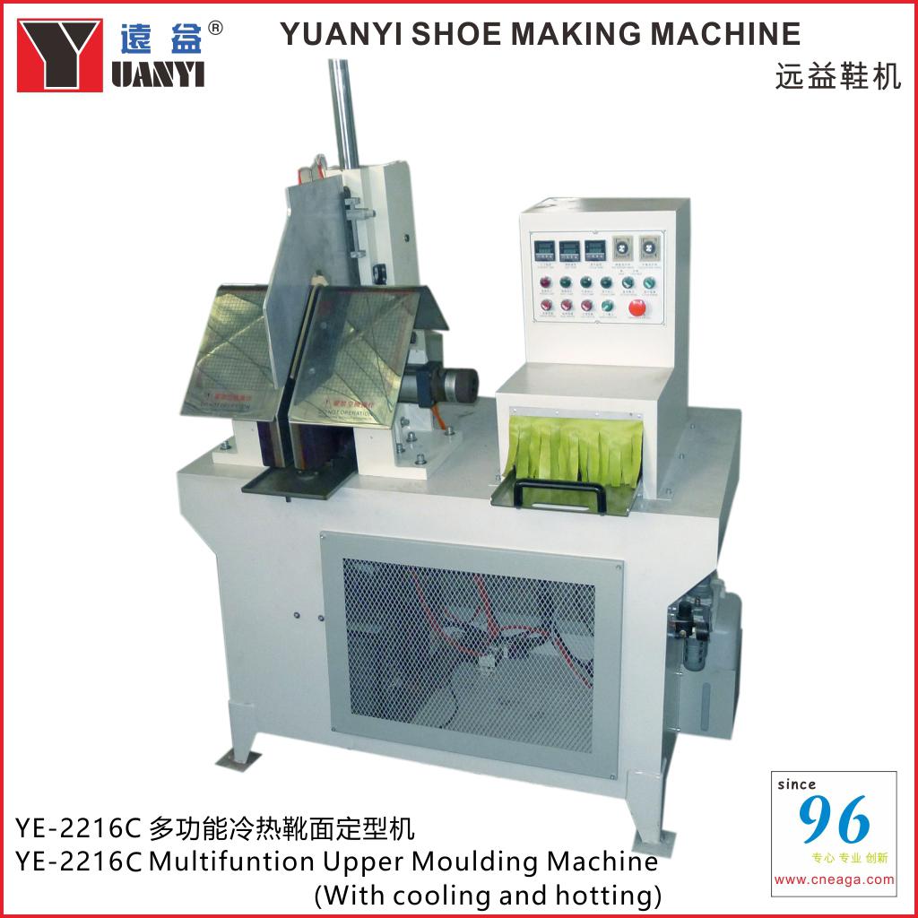 YE-2216C多功能冷热靴面定型机