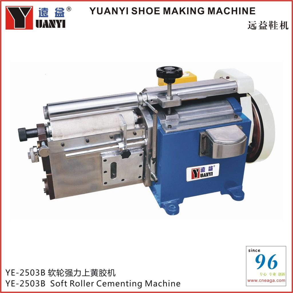 YE-2503B 软轮强力上黄胶机