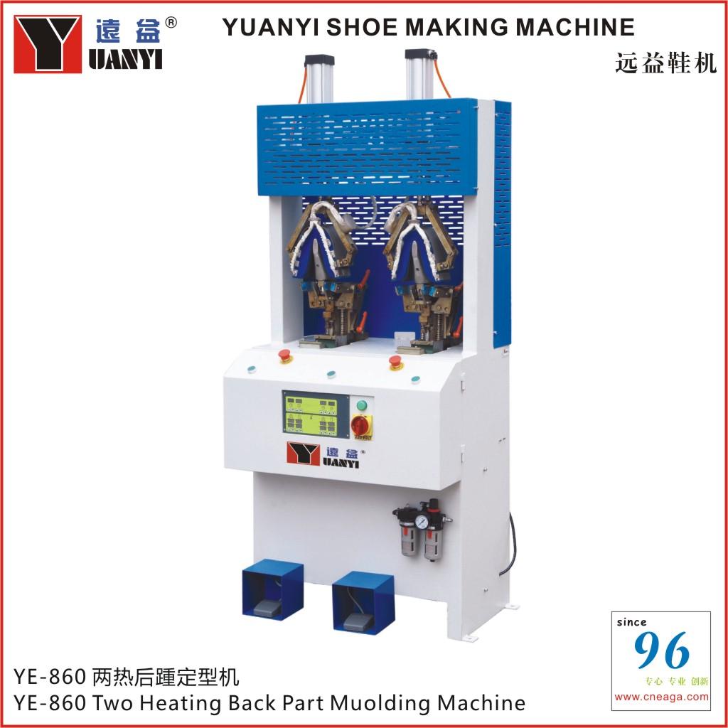 YE-860两热后踵定型机